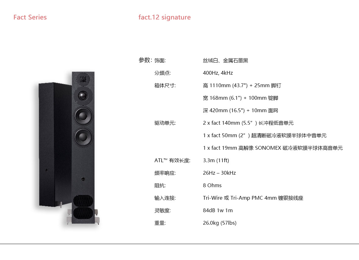 宝丽昌影音Fact Seriesfact.12 signature