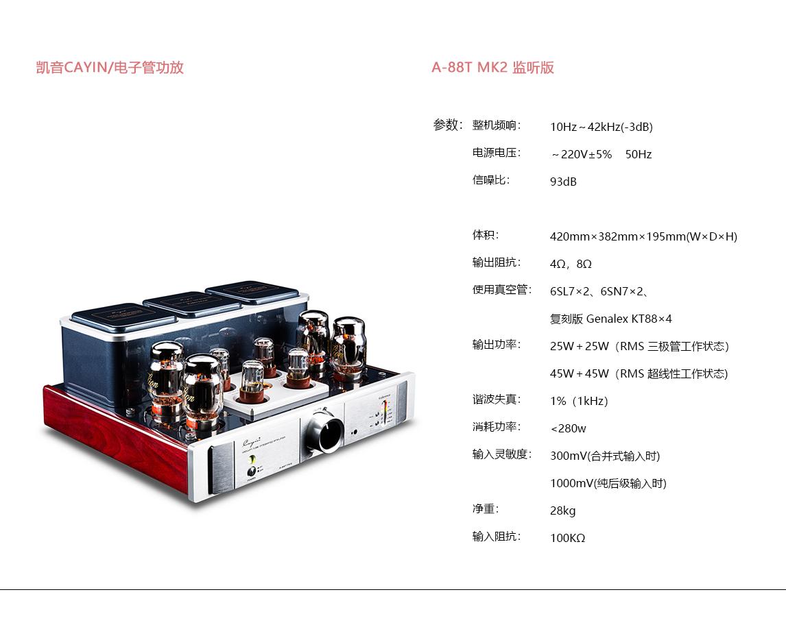 宝丽昌影音凯音CAYIN电子管功效A-88T MK2 监听版