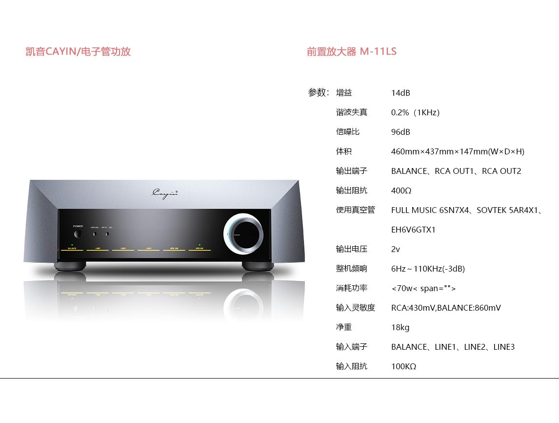 宝丽昌影音凯音CAYIN电子管功效前置放大器 M-11LS